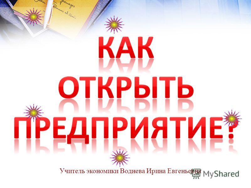 Учитель экономики Воднева Ирина Евгеньевна