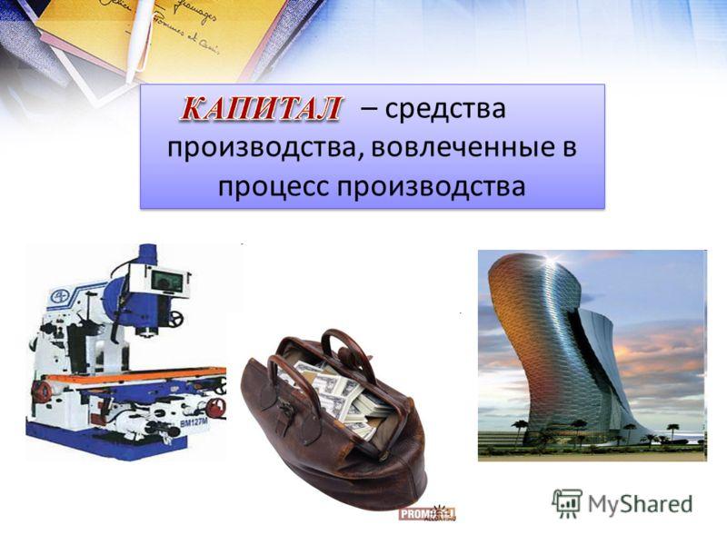 – средства производства, вовлеченные в процесс производства