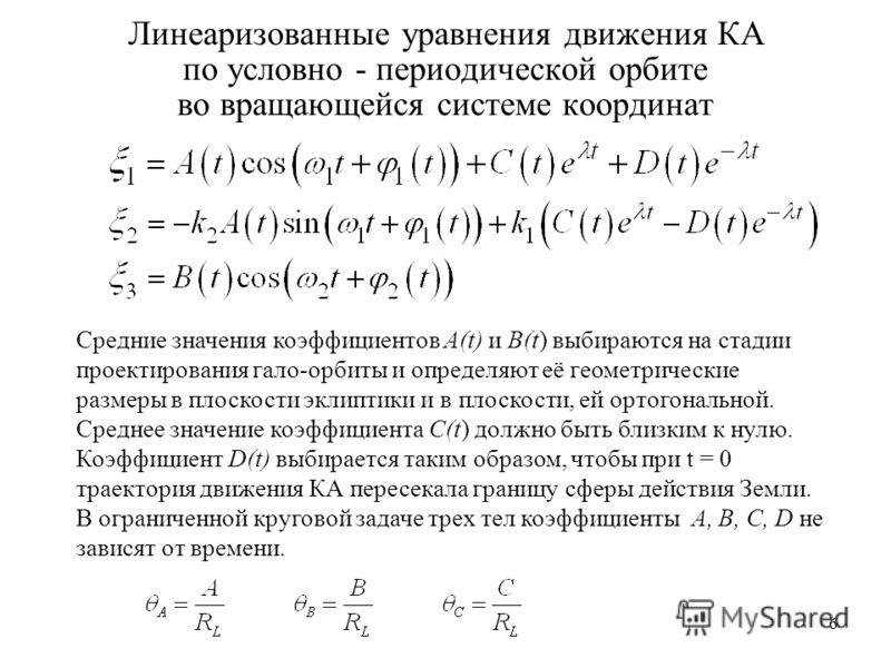 Линеаризованные уравнения движения КА по условно - периодической орбите во вращающейся системе координат Средние значения коэффициентов A(t) и B(t) выбираются на стадии проектирования гало-орбиты и определяют её геометрические размеры в плоскости экл