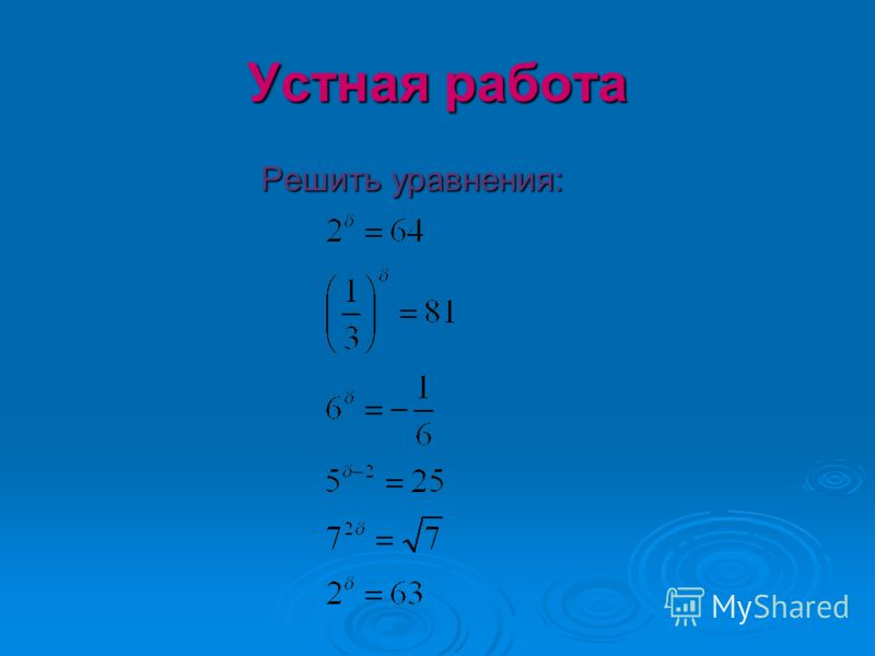 Устная работа Решить уравнения: