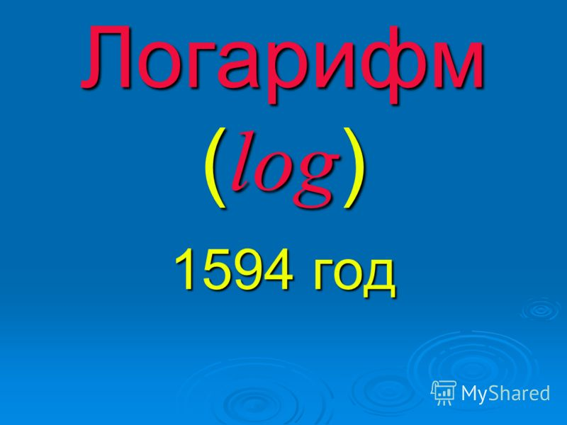 Логарифм ( log ) 1594 год