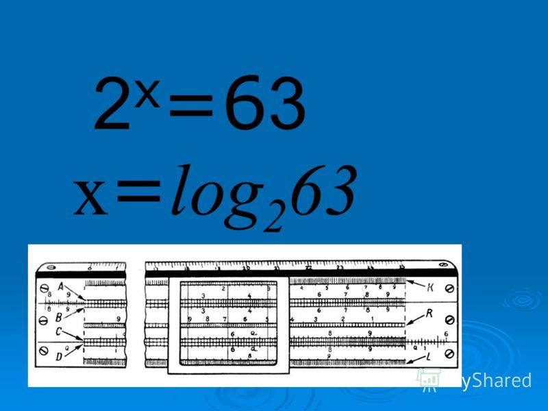 2 x =6 3 x = log 2 63