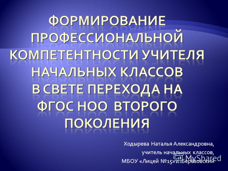 Ходырева Наталья Александровна, учитель начальных классов, МБОУ «Лицей 15» г. Берёзовский