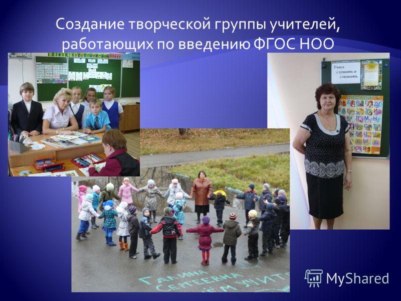 Создание творческой группы учителей, работающих по введению ФГОС НОО