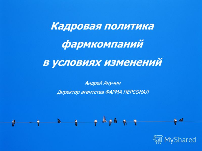 Киев – 18 февраля 2009 года Кадровая политика фармкомпаний в условиях изменений Андрей Анучин Директор агентства ФАРМА ПЕРСОНАЛ