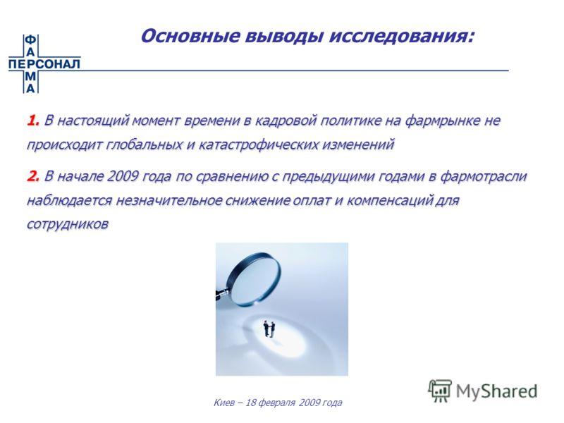 Киев – 18 февраля 2009 года 1. В настоящий момент времени в кадровой политике на фармрынке не происходит глобальных и катастрофических изменений 2. В начале 2009 года по сравнению с предыдущими годами в фармотрасли наблюдается незначительное снижение
