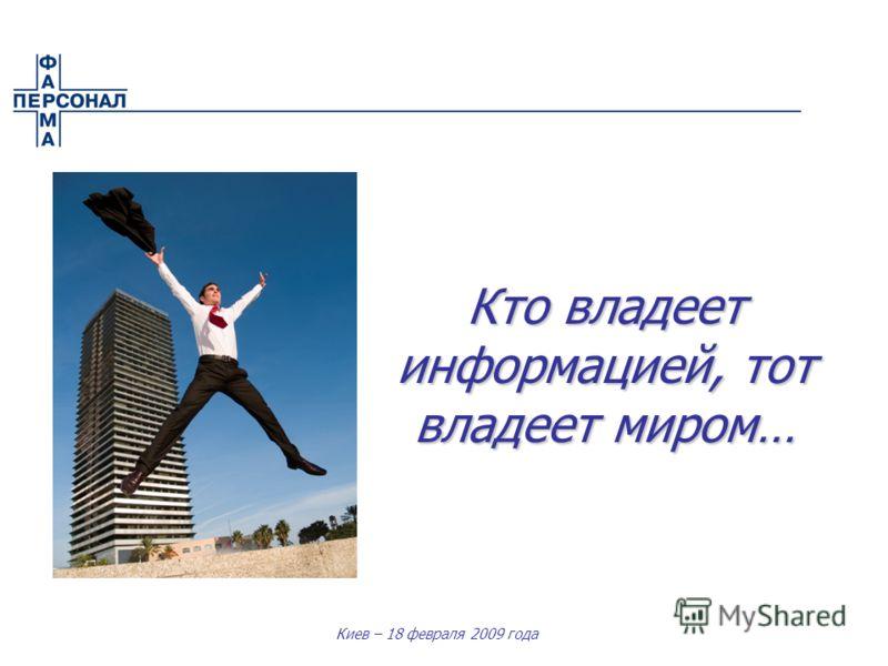 Киев – 18 февраля 2009 года Кто владеет информацией, тот владеет миром…
