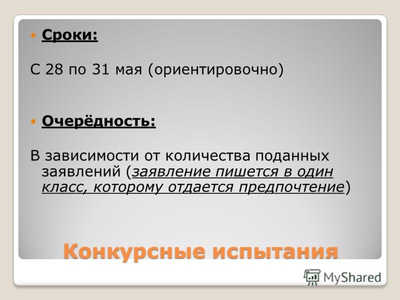 Конкурсные испытания Сроки: С 28 по 31 мая (ориентировочно) Очерёдность: В зависимости от количества поданных заявлений (заявление пишется в один класс, которому отдается предпочтение)