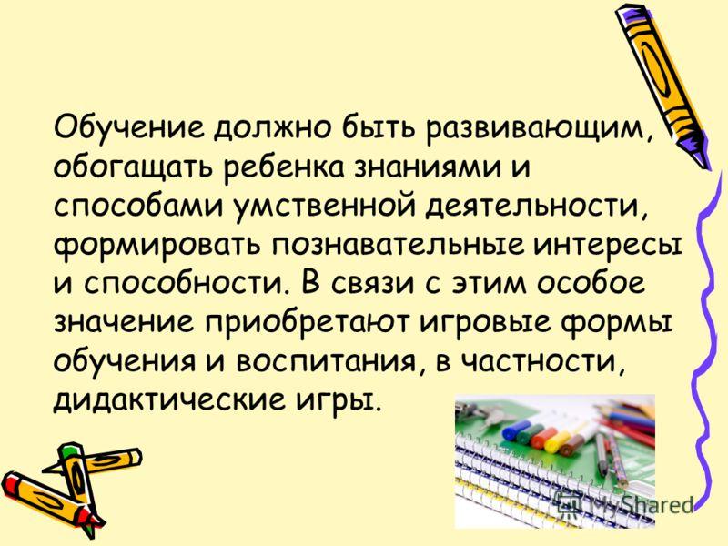 Дидактические игры развитие познавательной активности