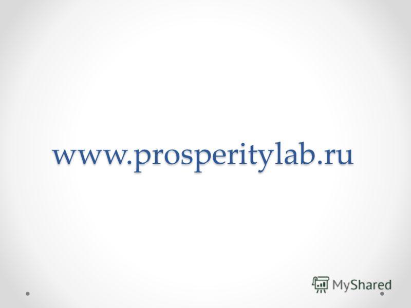 www.prosperitylab.ru