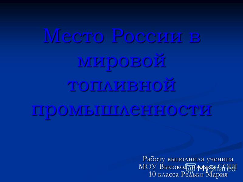 Место России в мировой топливной промышленности Работу выполнила ученица МОУ Высокоключевая СОШ 10 класса Редько Мария