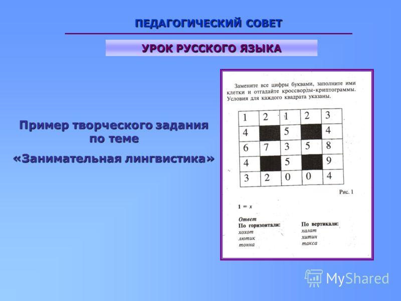 ПЕДАГОГИЧЕСКИЙ СОВЕТ УРОК РУССКОГО ЯЗЫКА Пример творческого задания по теме «Занимательная лингвистика»