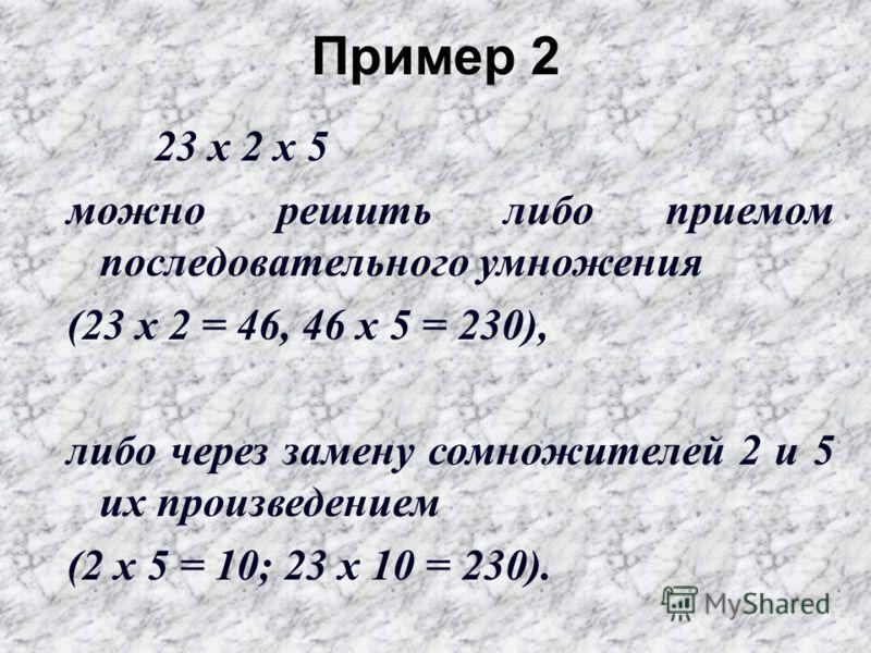 Пример 1 При умножении 8 на 30 устанавливаем, что 8 надо повторить слагаемым 30 раз, и начинаем записывать слагаемые так: и т.д. Числа каждого ряда дают в сумме 24, а таких рядов 10. Умножаем 24 на 10, получаем 240. Итак, 8 x 30 = 8 x 3 x 10 = 24 x 1