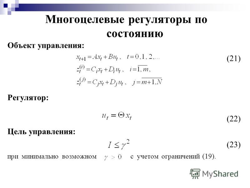 Многоцелевые регуляторы по состоянию Объект управления: (21) Регулятор: (22) Цель управления: (23) при минимально возможном с учетом ограничений (19).
