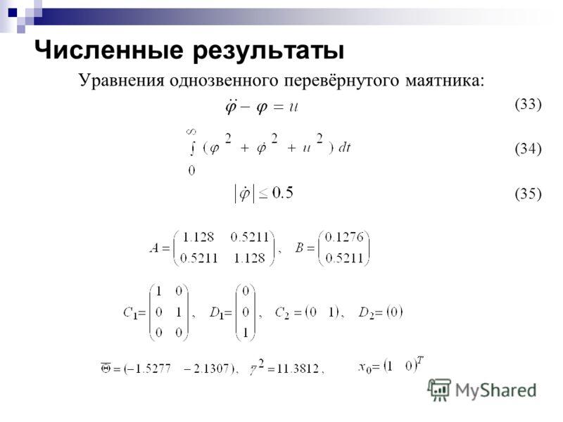 Численные результаты Уравнения однозвенного перевёрнутого маятника: (33) (34) (35)