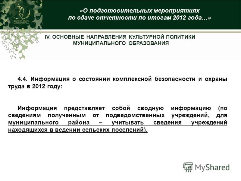 « «О подготовительных мероприятиях по сдаче отчетности по итогам 2012 года…» IV. ОСНОВНЫЕ НАПРАВЛЕНИЯ КУЛЬТУРНОЙ ПОЛИТИКИ МУНИЦИПАЛЬНОГО ОБРАЗОВАНИЯ 4.4. Информация о состоянии комплексной безопасности и охраны труда в 2012 году: Информация представл