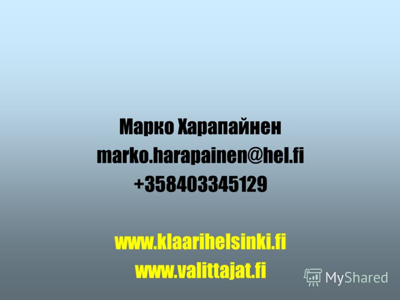 Марко Харапайнен marko.harapainen@hel.fi +358403345129 www.klaarihelsinki.fi www.valittajat.fi