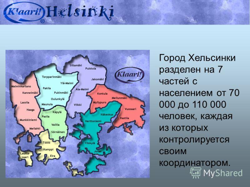 Город Хельсинки разделен на 7 частей с населением от 70 000 до 110 000 человек, каждая из которых контролируется своим координатором.