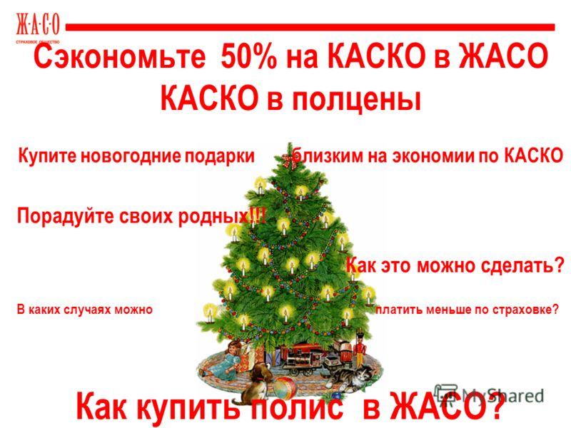 Сэкономьте 50% на КАСКО в ЖАСО КАСКО в полцены Купите новогодние подарки близким на экономии по КАСКО Порадуйте своих родных!!! Как это можно сделать? В каких случаях можно платить меньше по страховке? Как купить полис в ЖАСО?