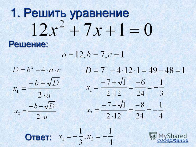 1. Решить уравнение Решение: Ответ: содержание