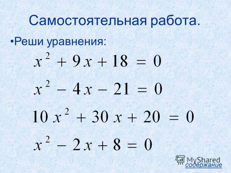 Самостоятельная работа. Реши уравнения: содержание