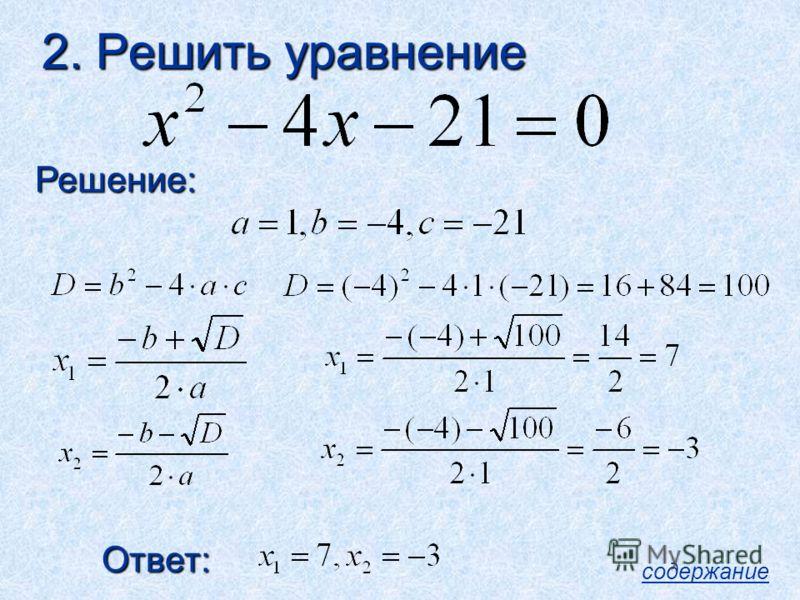 2. Решить уравнение Решение: Ответ: содержание