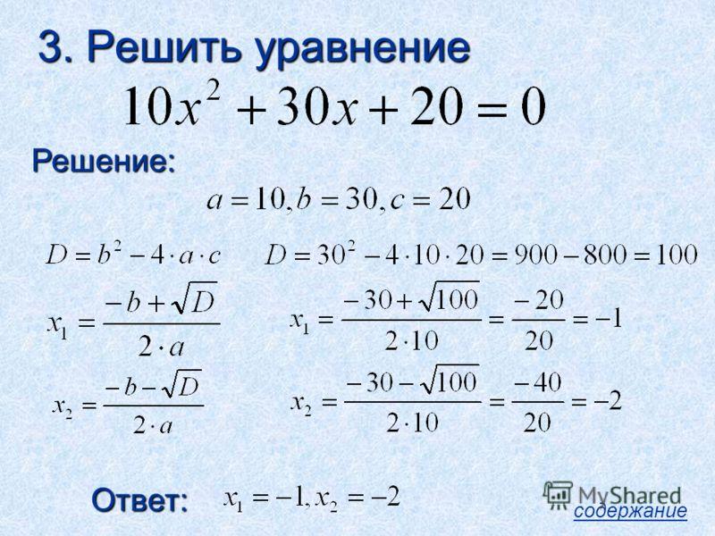 3. Решить уравнение Решение: Ответ: содержание