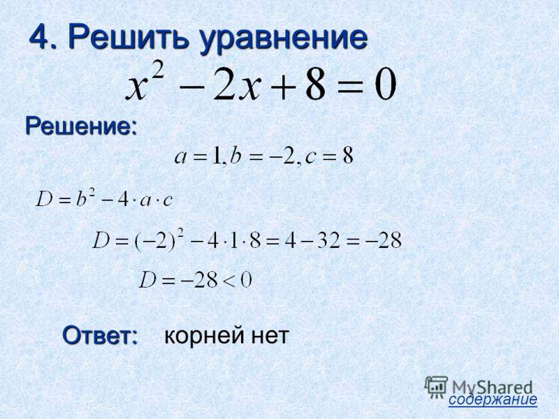 4. Решить уравнение Решение: Ответ:корней нет содержание
