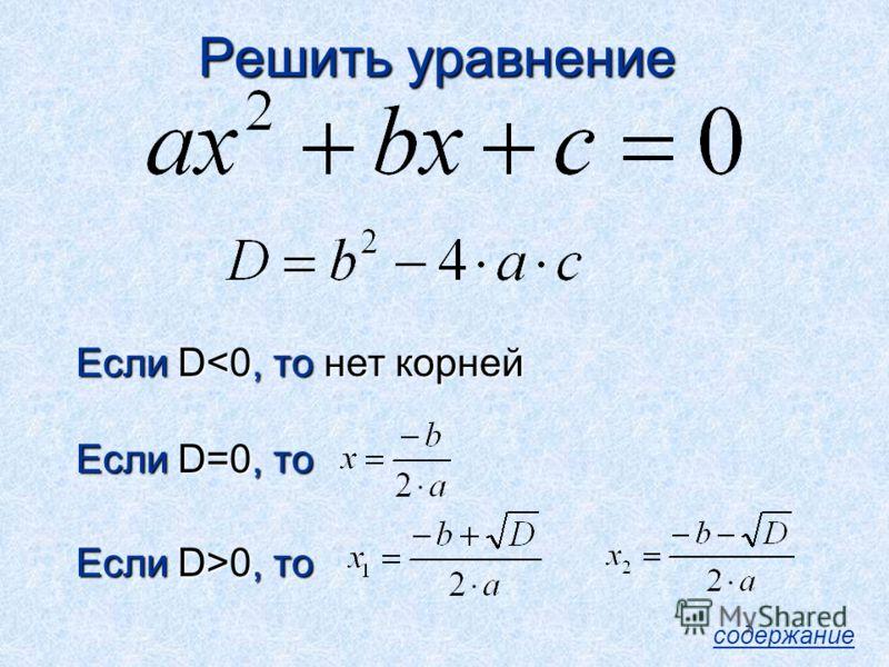 Решить уравнение Если D0, то содержание