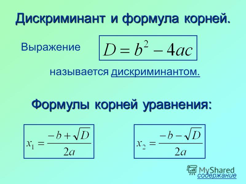Дискриминант и формула корней. называется дискриминантом. Формулы корней уравнения: Выражение содержание