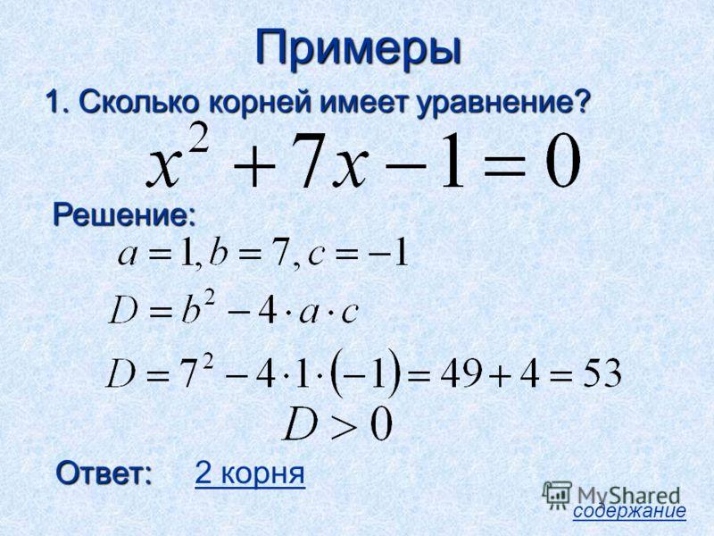 ПримерыРешение: Ответ: Ответ: 2 корня 1. Сколько корней имеет уравнение? содержание