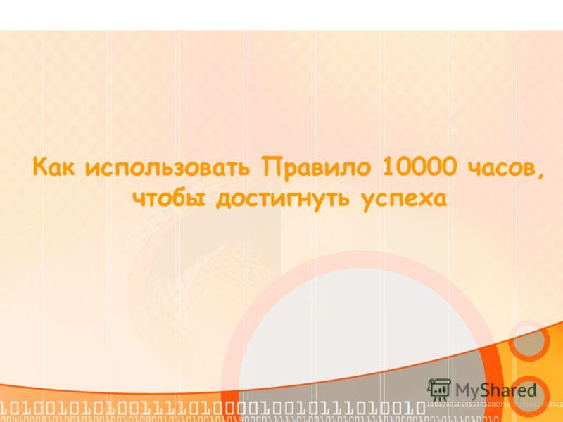 Как использовать Правило 10000 часов, чтобы достигнуть успеха
