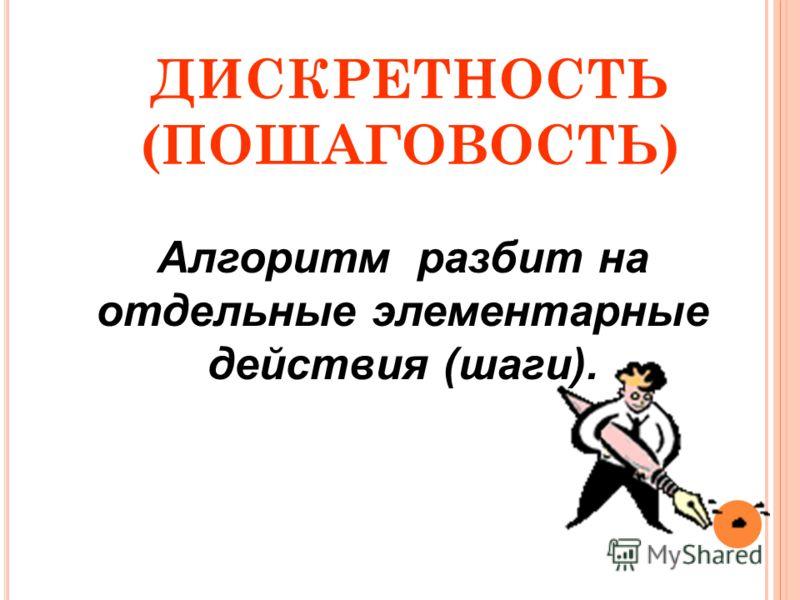 П ОНЯТНОСТЬ Алгоритм составляется только из команд, входящих в Систему Команд Исполнителя (СКИ) © И.В.Муравьева, 2007-2008