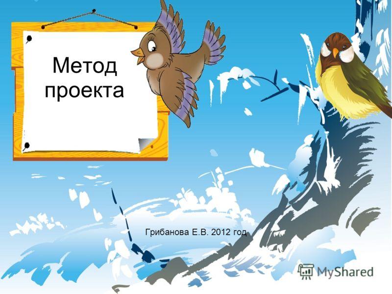 Метод проекта Грибанова Е.В. 2012 год