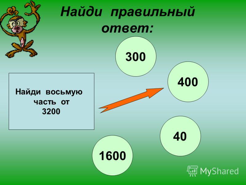 Найди правильный ответ: Произведение чисел 18 и 3 равно 6 36 54 15 Грамота