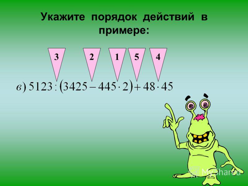 Прочитайте числа: 348911324010101 937896 134278958345411001102