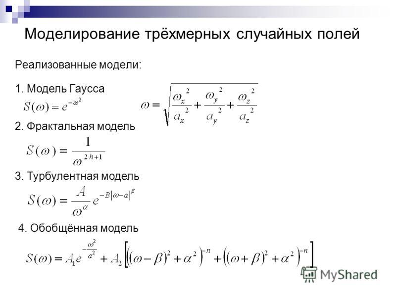Реализованные модели: 1. Модель Гаусса 2. Фрактальная модель 3. Турбулентная модель 4. Обобщённая модель