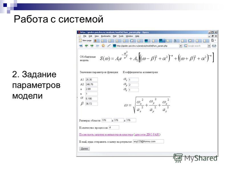 Работа с системой 2. Задание параметров модели