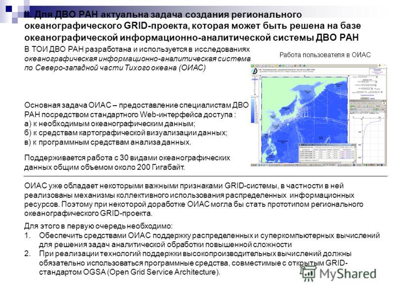 II. Для ДВО РАН актуальна задача создания регионального океанографического GRID-проекта, которая может быть решена на базе океанографической информационно-аналитической системы ДВО РАН Работа пользователя в ОИАС В ТОИ ДВО РАН разработана и использует
