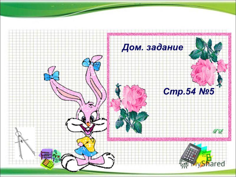 Дом. задание Стр.54 5