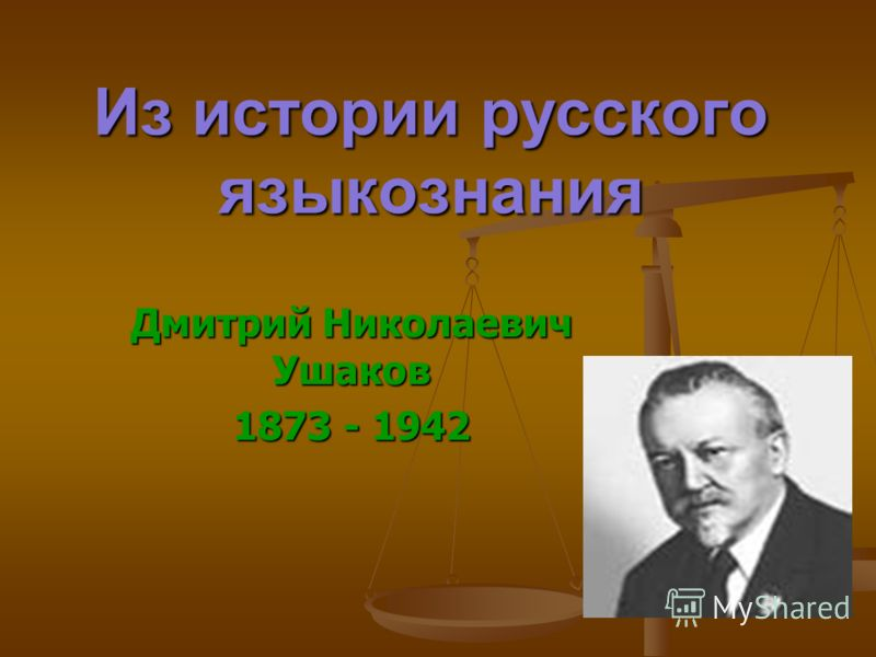 Из истории русского языкознания Дмитрий Николаевич Ушаков 1873 - 1942