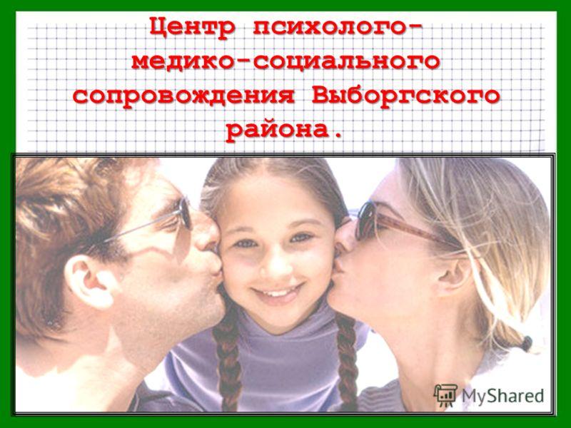 Центр психолого- медико-социального сопровождения Выборгского района.