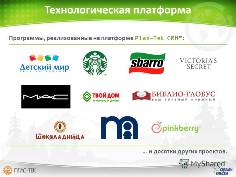 Программы, реализованные на платформе Plas-Tek CRM : … и десятки других проектов. Технологическая платформа