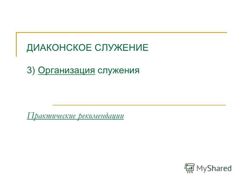 ДИАКОНСКОЕ СЛУЖЕНИЕ 3) Организация служения Практические рекомендации
