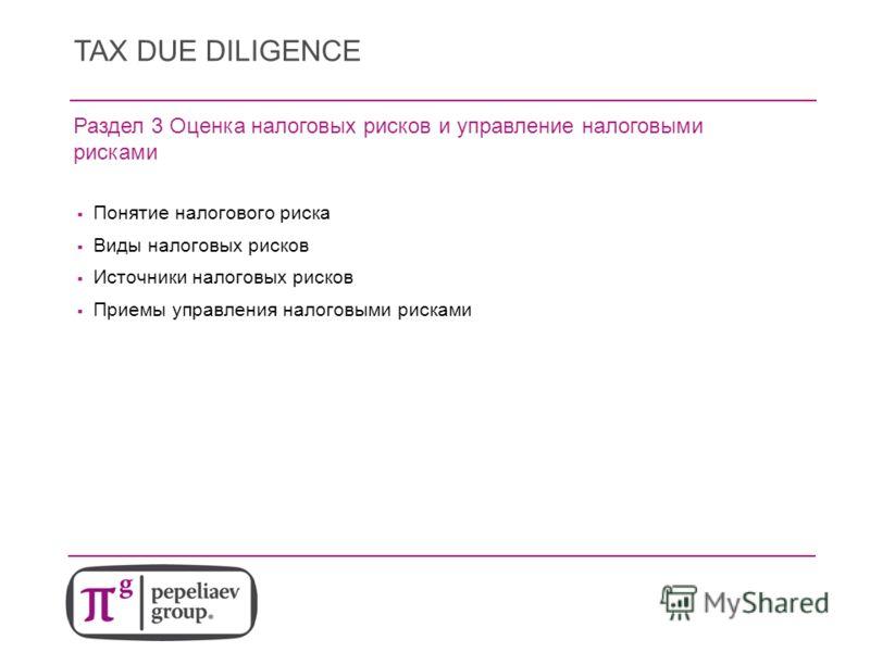 TAX DUE DILIGENCE Раздел 3 Оценка налоговых рисков и управление налоговыми рисками Понятие налогового риска Виды налоговых рисков Источники налоговых рисков Приемы управления налоговыми рисками