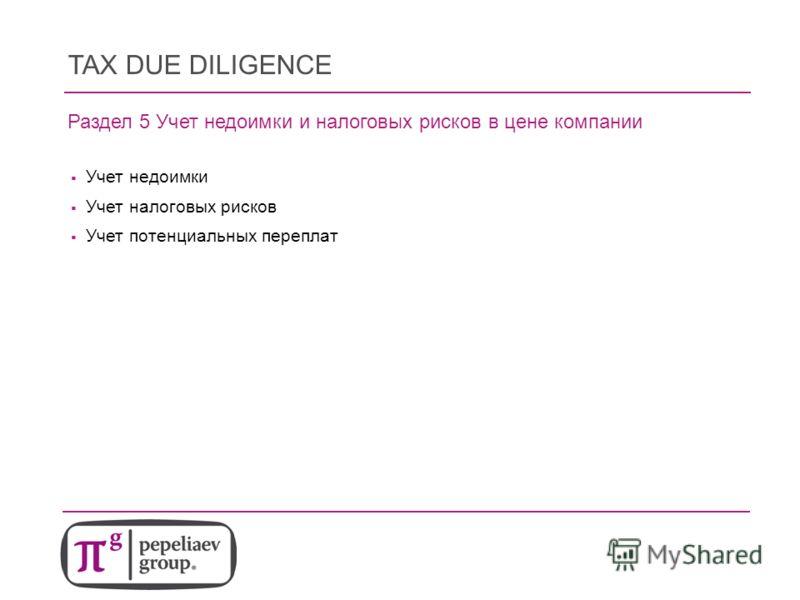 TAX DUE DILIGENCE Раздел 5 Учет недоимки и налоговых рисков в цене компании Учет недоимки Учет налоговых рисков Учет потенциальных переплат