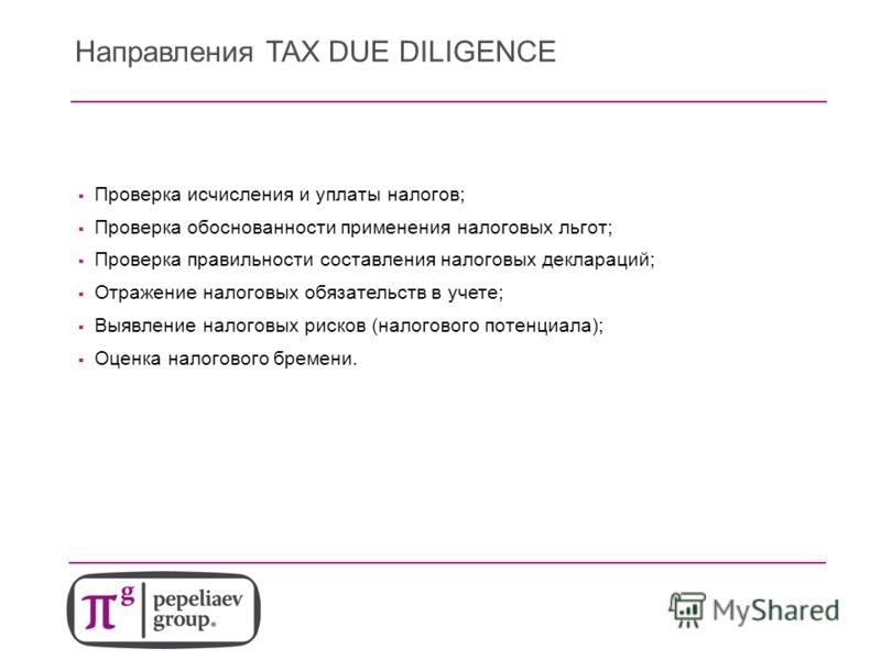 Направления TAX DUE DILIGENCE Проверка исчисления и уплаты налогов; Проверка обоснованности применения налоговых льгот; Проверка правильности составления налоговых деклараций; Отражение налоговых обязательств в учете; Выявление налоговых рисков (нало