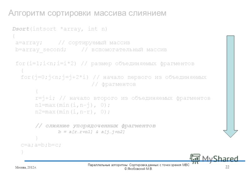 Dsort(intsort *array, int n) { a=array;// сортируемый массив b=array_second;// вспомогательный массив for(i=1;i
