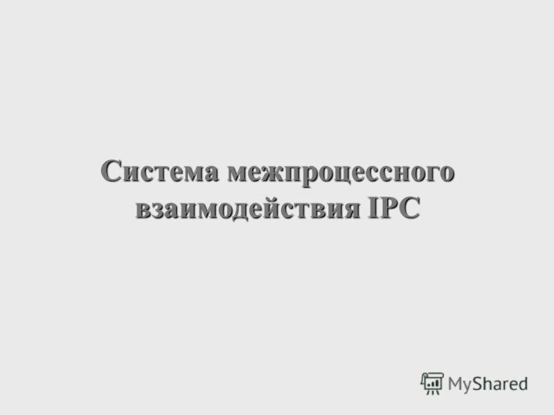 Система межпроцессного взаимодействия IPC