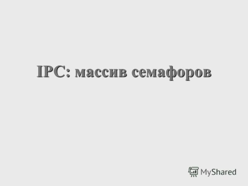 IPC: массив семафоров
